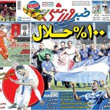 صفحه اول روزنامههای چهارشنبه ۲ اسفند ۹۶