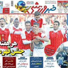 صفحه اول روزنامههای شنبه ۱۴ بهمن ۹۶
