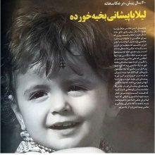لیلا حاتمی، ۴۰ سال پیش با پیشانی بخیه خورده