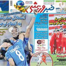 صفحه اول روزنامه های سه شنبه 21 اسفند 96