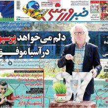 صفحه اول روزنامه های شنبه 26 اسفند 96