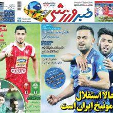صفحه اول روزنامههای دوشنبه ۳ اردیبهشت ۹۷