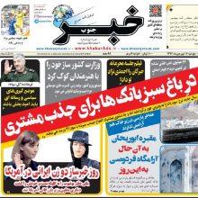 صفحه اول روزنامههای پنجشنبه۱۶ فروردین ۹۷