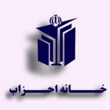 انتخابات هیات رییسه خانه احزاب شعبه استان گیلان صبح امروز در محل استانداری گیلان برگزار گردید.