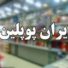 بیش از هزار و ۴۰۰ کارگر شاغل و بازنشسته کارخانه ایران پوپلین رشت در نامهای خطاب به مسئولان استانی خواستار پیگیری فروش ۴۸ دستگاه ابزار کار کارگران این واحد نساجی به یک تاجر پاکستانی شدند.