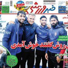 صفحه اول روزنامه های شنبه 5 خرداد 97