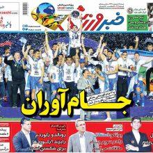 صفحه اول روزنامه های شنبه 15 اردیبهشت 97