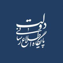 دولت به بیانیه دبیرخانه مجلس خبرگان واکنش نشان داد. در بیانیه دبیرخانه مجلس خبرگان از رئیس جمهور روحانی خواسته شده عذرخواهی کند.