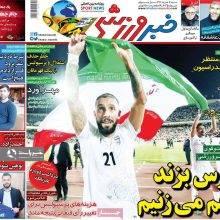 صفحه اول روزنامههای شنبه ۱۲ خرداد ۹۷