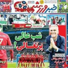 صفحه اول روزنامه های دوشنبه 4 تیر 97