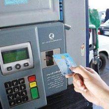 تا پایان تیرماه حداقل یک بار با کارت سوخت شخصی سوختگیری کنید