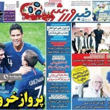 صفحه اول روزنامه های 2شنبه 25 تیر 97