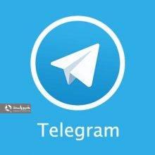 معاون دادستان کل کشور در امور فضای مجازی درخصوص شایعات منتشرشده مبنی بر رفع فیلتر تلگرام گفت: تلگرام هرگز رفع فیلتر نخواهد شد.