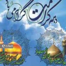 سیدمحمد احمدی با صدور پیامی فرارسیدن دهه کرامت و روز دختر را تبریک گفت.