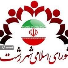 روسای کمسیونهای شورای شهر رشت انتخاب شدند