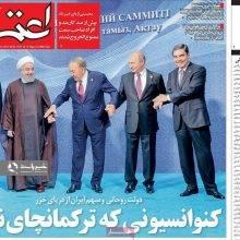 صفحه اول روزنامه های 2شنبه 22 مرداد 97
