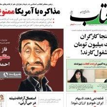 صفحه اول روزنامه های 3شنبه 23 مرداد 97