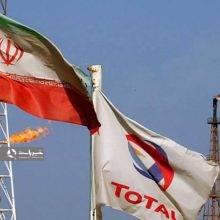 توتال به صورت رسمی ایران را ترک کرد