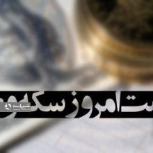 افزایش قیمت سکه و طلا در بازار رشت 7 شهریور 97