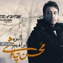 آلبوم جدید محسن چاوشی مجوز گرفت