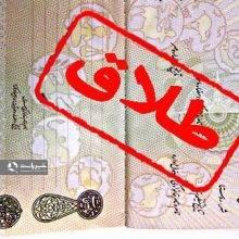 رشد 29 درصدی طلاق در ایران