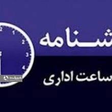 تمدید تغییر ساعت کاری ادارات دولتی در گیلان