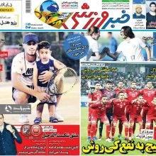 صفحه اول روزنامه های 4شنبه 21 شهریور 97