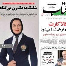 صفحه اول روزنامه های دوشنبه 26 شهریور 97