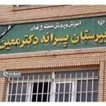 رئیس دادگستری استان تهران از تایید حکم ناظم مدرسه شهرک غرب خبر داد.
