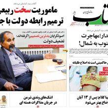 صفحه اول روزنامههای یکشنبه ۲۲ مهر ۹۷