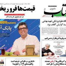 صفحه اول روزنامههای چهارشنبه ۱۱ مهر ۹۷