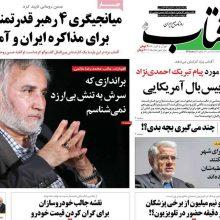 صفحه اول روزنامه های سه شنبه 15 آبان 97