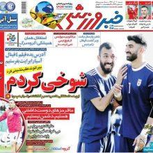 صفحه اول روزنامه های شنبه 3 آذر 97