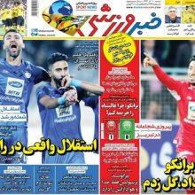 صفحه اول روزنامه های شنبه 10 آذر 97
