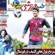 صفحه اول روزنامه های 5شنبه 22 آذر 97