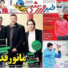 صفحه اول روزنامه های 5شنبه 6 دی 97