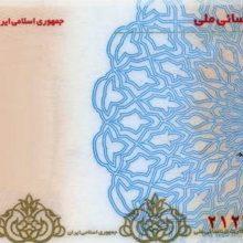 مهلت یک هفتهای تا اتمام اعتبار کارت ملی قدیمی