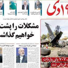 سقوط707،تیتر اول روزنامه های سه شنبه 25 دی 97