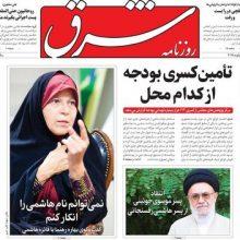 صفحه اول روزنامه های یکشنبه 30 دی 97