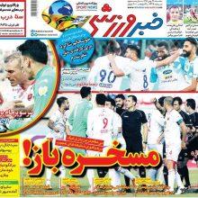 صفحه اول روزنامه های 3شنبه 23 بهمن 97
