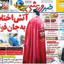 صفحه اول روزنامه های 5شنبه 9 اسفند 97