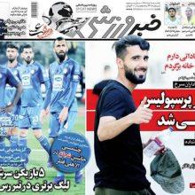 صفحه نخست روزنامههای یکشنبه ۵ خرداد 98