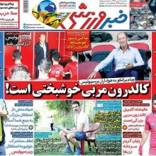 صفحه اول روزنامههای سهشنبه ۱۱ تیر 98