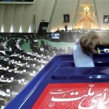 زمان آغاز اخذ رای در انتخابات دوم اسفند ماه اعلام شد