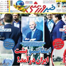 صفحه اول روزنامه های یکشنبه 29 دی 1398