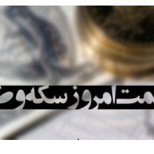 نرخ سکه و طلا در بازار رشت امروز سهشنبه ۲۴ فروردین ۱۴۰۰