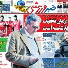 صفحه اول روزنامههای پنجشنبه ۲۲ اسفند ۱۳۹۸